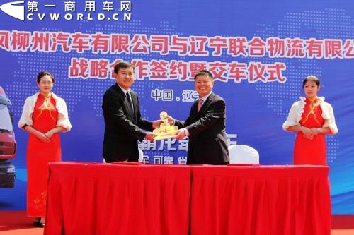 东风柳汽CV销售公司副总经理刘志刚向联合物流副总戴文琦交付金钥匙