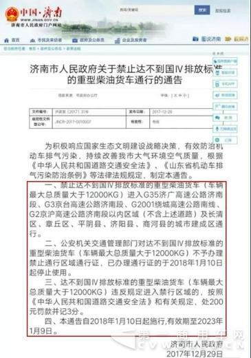 2018年国三货车限行又扩大了!1月起,违反禁行、限行规定最高罚2000元!7.jpg