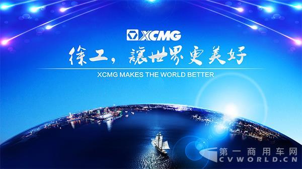 徐工蝉联《中国500最具价值品牌》行业榜首.jpg