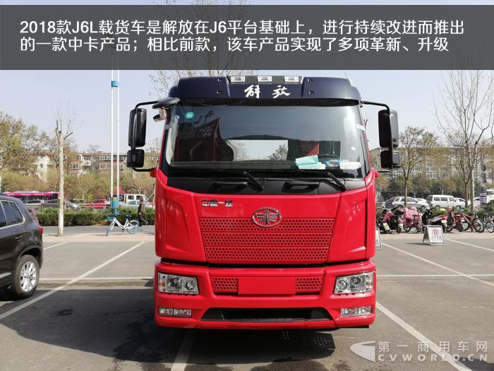 这不,看到今年以来,山东市场受国三车加装DPF政策影响,中重卡市场需求量大涨。3月底,一汽解放便在济南投放了2018款J6L中型载货车。而且,这款J6L新品不仅在外观、内饰、动力和舒适性等多方面进一步加强,在满足不同细分市场需求方面,也开发了多款差异化产品,以满足用户需求。这让原本便在山东载货车市场占比较大的一汽解放,又一次抢得市场先机。