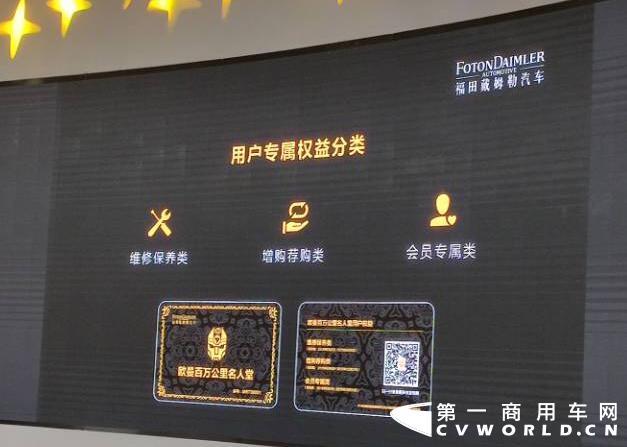 6月5日,在北京,福田戴姆勒汽车搞了一个大动作——成立欧曼百万公里名人堂。