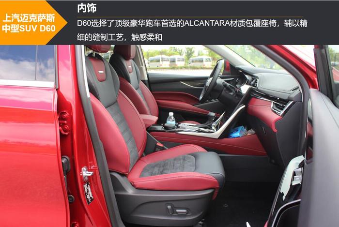 """7月18日,上汽大通MAXUS(迈克萨斯)中型SUV全民定制产品——D60在南京正式上市,售价区间9.38万元-16.78万元。用户已可通过上汽大通全面上线的""""蜘蛛智选""""智能选配器,选择中意的外观、内饰颜色和配置组合,以及100多个定制选项。小编在试驾前,也尝试体验了一把""""蜘蛛智选"""",的确是一种全新的购车体验。"""
