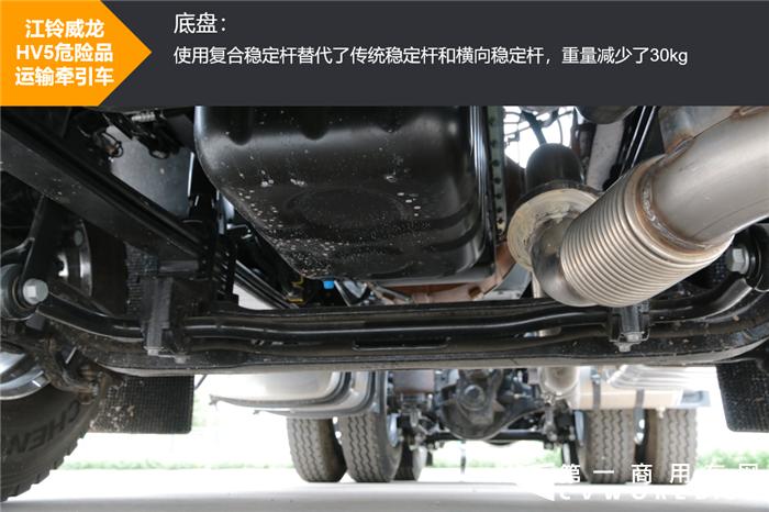 """【第一商用车网 原创】本站小编近日获悉,江铃重汽即将发布一款满足""""ADR""""标准的威龙HV5危险品运输牵引车,以便让用户在选择高安全性的危化品运输车时,多一个选择。"""