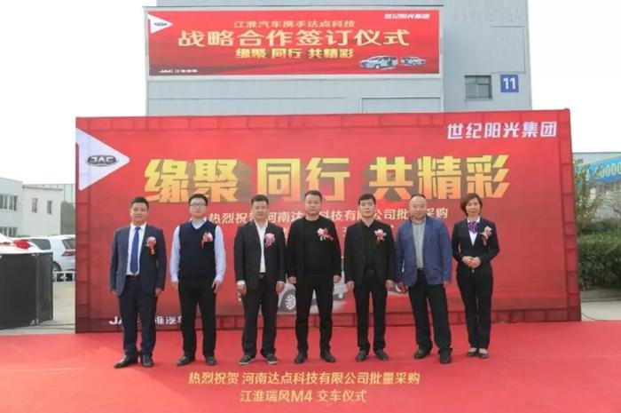 """日前,以""""缘聚、同行、共精彩""""为主题的大客户交车仪式在河南郑州隆重举行,首批多台瑞风M4在客户代表、媒体朋友、厂商代表的共同见证下,成功交付河南达点科技有限公司。"""