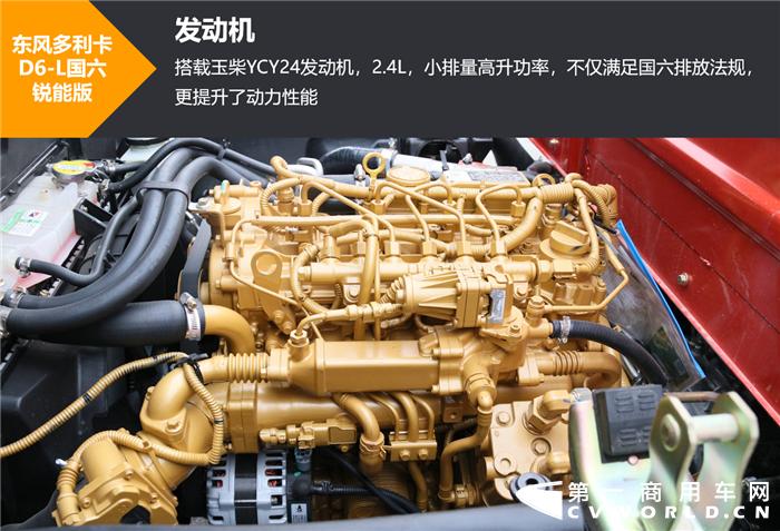 近日,第一商用車網小編在北京走訪時,在一家東風輕型車經銷商處,發現了一款東風多利卡D6-L系列國六銳能版輕卡。而且,據介紹,這款國六車型剛上市訂單就已達100多輛。國六車型剛上市,就有這么多用戶預訂,如此受歡迎的多利卡D6銳能版和之前的產品相比有哪些改進升級呢?請看第一商用車網的測評報道。