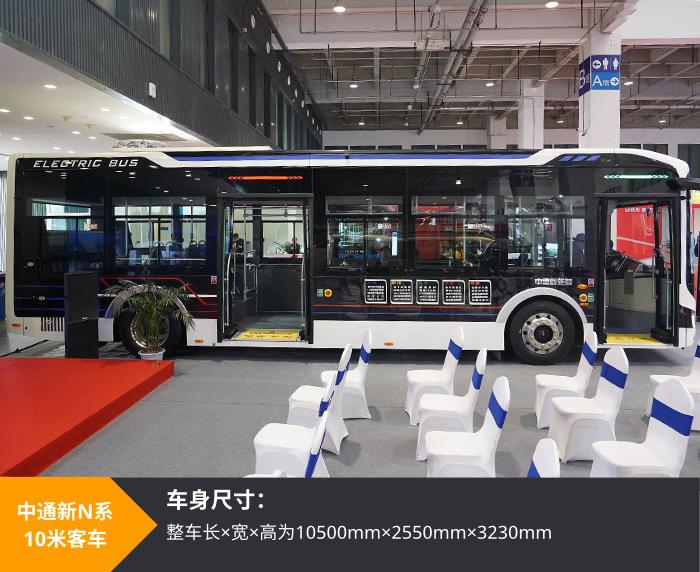 不久前,中通客車在北京正式發布了旗下新N系公交車的全系新品。作為中通旗下最新的新能源客車,新N系在原有客車的基礎上加入了更多的智能、安全、節能科技,以順應未來城市公共交通的發展需求,為智慧出行保駕護航。那么,中通全新發布的新N系有著哪些特點呢?下邊就請跟隨第一商用車網的視線一起了解一下吧!