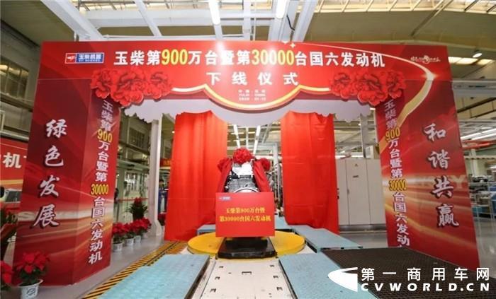 1月12日早上11:30,玉柴迎来重要里程碑。随着最新一台国六重型燃气发动机YCK11N缓缓驶出生产线,玉柴总第900万台暨第30000台国六发动机顺利下线。玉柴以中国首家柴油发动机总产销量突破900万台的傲人佳绩跃上行业之巅,成为中国柴油发动机行业产销量最大的企业,更是中国动力产业迅猛发展最强有力的引领者与推动者。