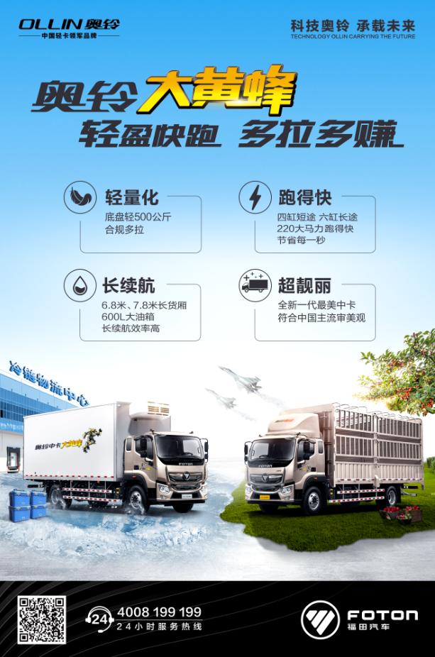 """3月20日,在第五届发现信赖中国卡车用户调查暨评选活动颁奖典礼上,奥铃大黄蜂将""""2020年度TCO运营值得用户信赖冷链运输车型""""大奖收入囊中。"""