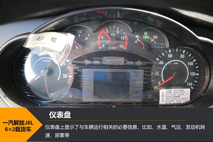 近日,小编在走访北京一家经营解放卡车的经销商时了解到,一汽解放J6L质惠版载货车,目前是他们店里卖得非常好的一款车型。轻量化、节油、关键部件耐用、乘用化安全配置等优势,是卡友们选择J6L质惠版的理由,下面小编以解放J6L 6×2质惠版底盘为例,向各位卡友呈现一款实力均衡、高性价比载货车应有的表现。